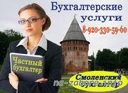 Бухгалтерское сопровождение в Россиии