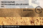 Песок мытый. Песок сеяный 1й и 2й класс. ПГС.
