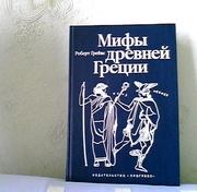 Книга , , Мифы древней Греции, ,