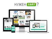 Сайт Под Ключ,  быстро и недорого