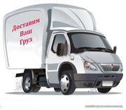 Осуществляем грузоперевозки по Минску и РБ. Недорого