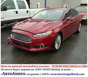Ford Fusion от 3-х до 5-и лет за 7-10 тыс.$ под ключ.