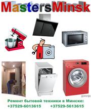 Ремонт стиральных машин,  посудомоек,  сушильных машин,  Минск. Выезд.