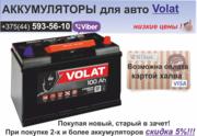 Аккумуляторы для авто Volat от прямого поставщика. Рассрочка.