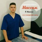 Массаж в Минске