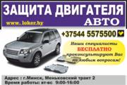 Защита двигателя автомобиля. Минск.