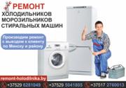 Ремонт холодильников,  морозильников,  стиральных машин на дому.