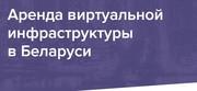 Аренда виртуальной инфраструктуры в Беларуси