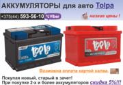 Аккумуляторы для авто Topla от прямого поставщика. Рассрочка.