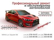 СТО и шиномонтаж DSM Garage,  ремонт и обслуживание автомобилей в Минске