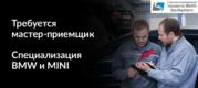 Мастер-приемщик специализация BMW и MINI