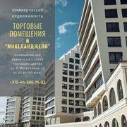 Коммерческие помещения в ЖК Маяк Минска