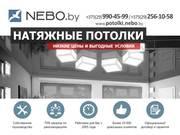 Натяжные потолки в Минске. Лучший выбор
