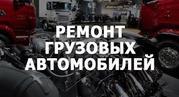 Автосервис по ремонту грузовых автомобилей,  фур,  п/полуприцепов