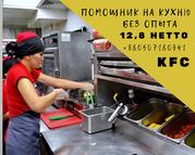 Помощник на кухне без опыта - 12,  8 нетто для белоруссов