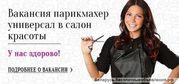 Вакансия Парикмахера,  ул.Плеханова 40