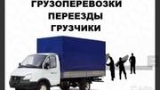 Перевозка любых грузов. Квартирные и офисные переезды. Грузоперевозка